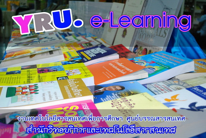 yru e-learning2012